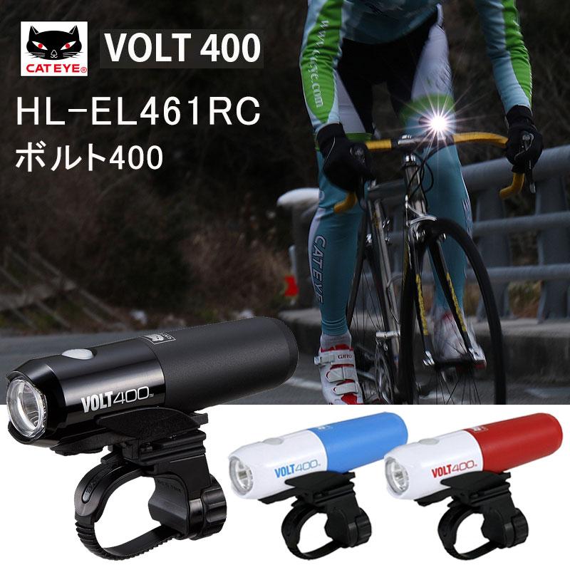 《即納》【土日祝もあす楽】CATEYE(キャットアイ) VOLT400 (ボルト400) HL-EL461RC[USB充電式][ヘッドライト]