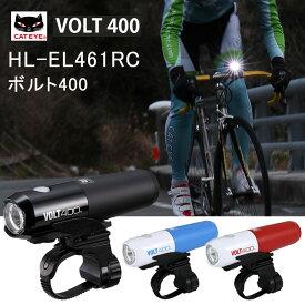 キャットアイ VOLT400 (ボルト400) HL-EL461RC フロントライト USB充電式 400ルーメン CATEYE 送料無料 ◆