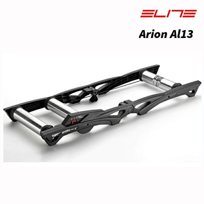 【滑らかな走行感でおすすめ】ELITE (エリート) Arion Al13 (アリオンエーエル13)三本ローラー台 アリオンAl13【ミズロB+対応】