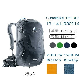 【4月1日限定★エントリーでポイント最大10倍】deuter(ドイター) Superbike 18 EXP(スーパーバイク 18EXP) D32114 [バッグ] [バックパック] [ロードバイク] [リュック]