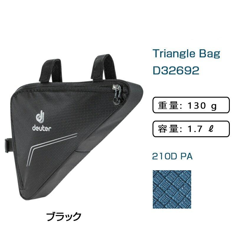 deuter(ドイター) Triangle Bag(トライアングルバッグ) D32692[フレームバッグ][自転車バッグ]