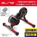 ELITE(エリート) TURBO MUIN SMART B+ (ターボムインスマートB+)【ANT+・Bluetooth対応】[トレーナー(ローラー台)][ダ... ランキングお取り寄せ