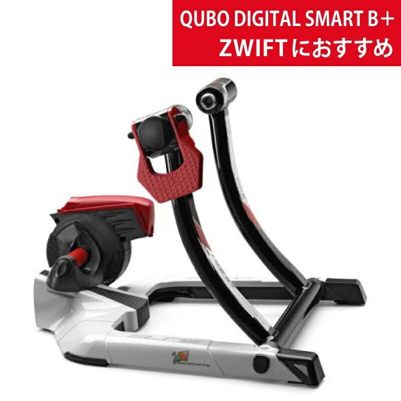 《即納》【土日祝もあす楽】【ZWIFTにベストなモデル】ELITE(エリート)QUBO DIGITAL SMART B+ (キューボデジタルスマートB+)ロードバイク 固定ローラー台 QUBO(キューボ) デジタルスマート B+【自動負荷調整機能付き】
