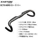 EASTON(イーストン) EC70AEROロードバー エアロドロップハンドル [ロードバイク] [ドロップハンドル] [パーツ]