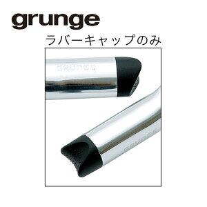 grunge(グランジ) パームレスト用トップキャップ(1ケ) [バーエンドバー] [クロスバイク] [MTB] [ハンドル]
