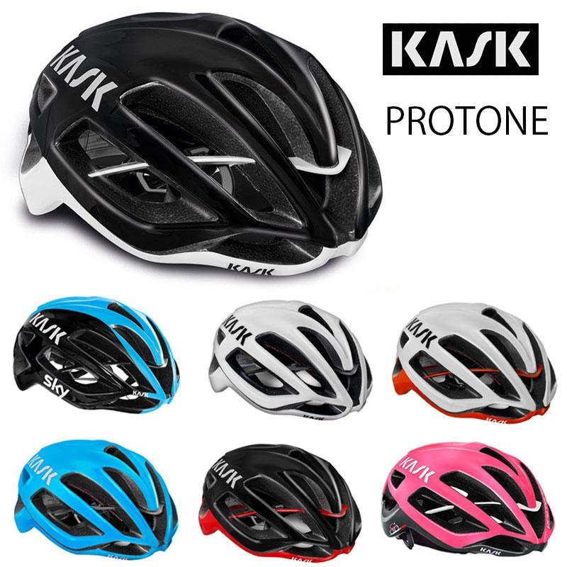《即納》【土日祝もあす楽】【軽量!ロングライドにおススメ】KASK(カスク) 2018年モデル PROTONE (プロトーネ)ロードバイク用ヘルメット