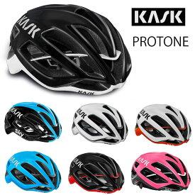《即納》【あす楽】KASK(カスク)モデル PROTONE (プロトーネ)ロードバイク用ヘルメット