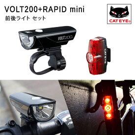 キャットアイ ライトキット VOLT200+RAPID mini HL-EL151RC+TL-LD635R 前後ライト セット CATEYE あす楽 送料無料 ◆