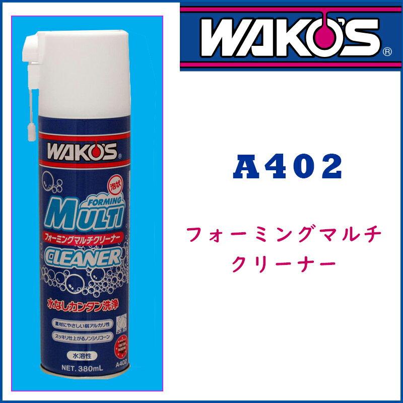 WAKO'S(ワコーズ) フォーミングマルチクリーナー A402[ディグリーザー・クリーナー][ケミカル(油脂類)][メンテナンス]