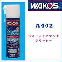 【即納商品ならお盆期間もすぐにお届け】WAKO'S(ワコーズ) フォーミングマルチクリーナー A402[ディグリーザー・ク…