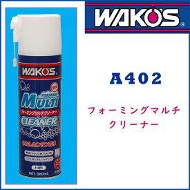 《即納》WAKO'S(ワコーズ) フォーミングマルチクリーナー A402[ディグリーザー・クリーナー][ケミカル(油脂類)][メンテナンス]