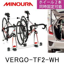 《即納》【土日祝もあす楽】車載用 サイクルキャリア MINOURAミノウラ VERGO-TF2-WH VERGOTF2WH ホイールサポート付き ヴァーゴTF2 バーゴTF2 自転車 キャリア 車 [サイクルキャリア] [車内]