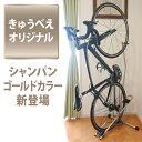 《即納》【あす楽】MINOURA(ミノウラ) DS-800AKI 縦置き対応の省スペース自転車ラック 屋内保管スタンドに[ディスプレイスタンド][スタンド型]【...