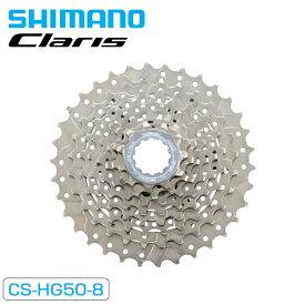 SHIMANO CLARIS(シマノクラリス) CS-HG50-8 8S 11-28T/11-30T/11-32T ロード カセットスプロケット [パーツ] [ロードバイク] [スプロケット]