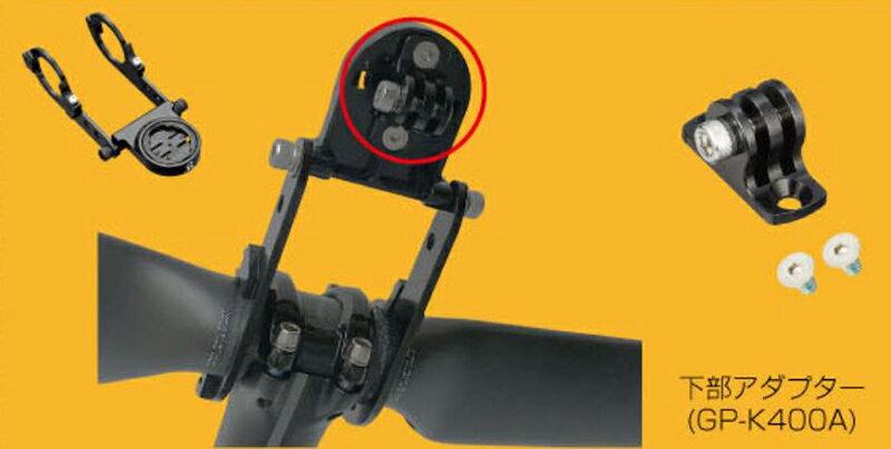 【ガーミンEDGEシリーズとカメラやライトを取り付ける】REC-MOUNTS(レックマウント) Type19 Garminベース+下部拡張アダプター(GP-K400A)