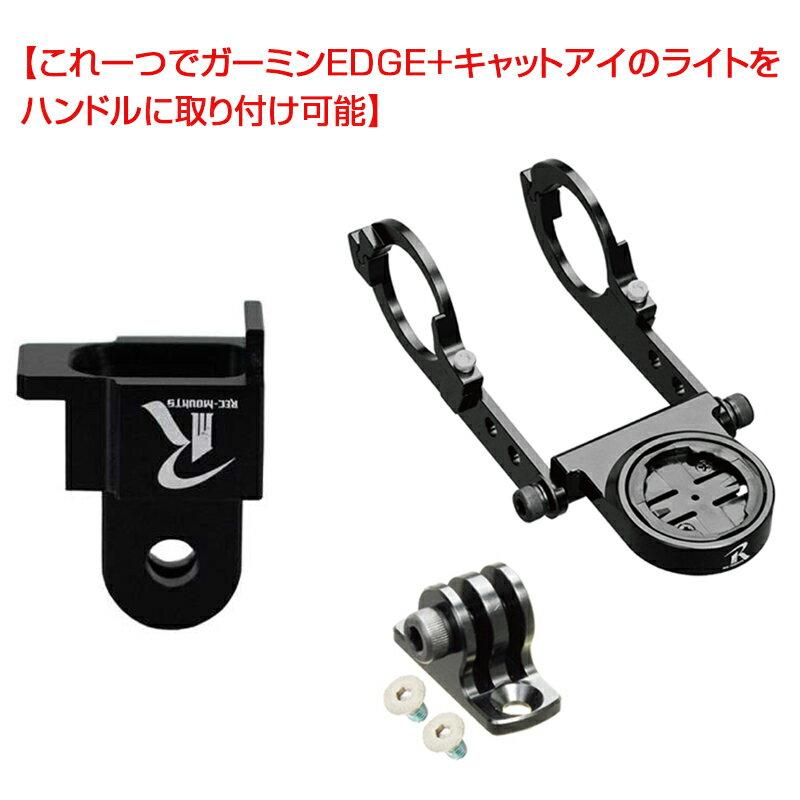 【これ一つでガーミンEDGE+キャットアイのライトをハンドルに取り付け可能】REC-MOUNTS(レックマウント)Type19+キャットアイライト用ベース