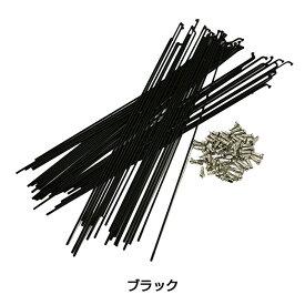 《即納》【あす楽】cnSPOKE(シーエヌスポーク) #14/#15 ステンレス製スポーク ブラック(50本入) [ホイール] [スポーク] [手組み] [ニップル]