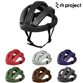 《即納》【土日祝もあす楽】rin project(リンプロジェクト) カスクレザー no.4002 [ヘルメット] [ロードバイク] [MTB] [クロスバイク]