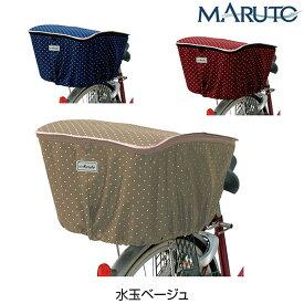 MARUTO(大久保製作所) リアバスケットカバー水玉 D-4RMT[バスケット・カゴ][パーツ・アクセサリ]