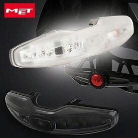 メット SAFE-T ADVANCED USB LED LIGHT (セーフティアドバンスドUSB LEDライト) MET 土日祝も営業 あす楽 送料無料 ◆