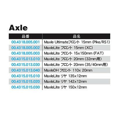 ROCKSHOX(ロックショックス)アクスルMaxleLiteフロント20mm(35/40mm用)[MTB向け][クイックレバー]