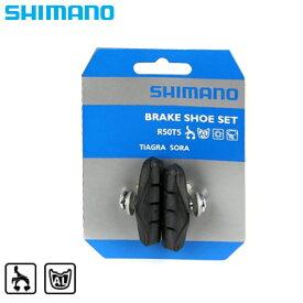 【お盆も営業中】SHIMANO シマノ スモールパーツ・補修部品 ブレーキシュー R50T5 5ペア入 Y8MG98090