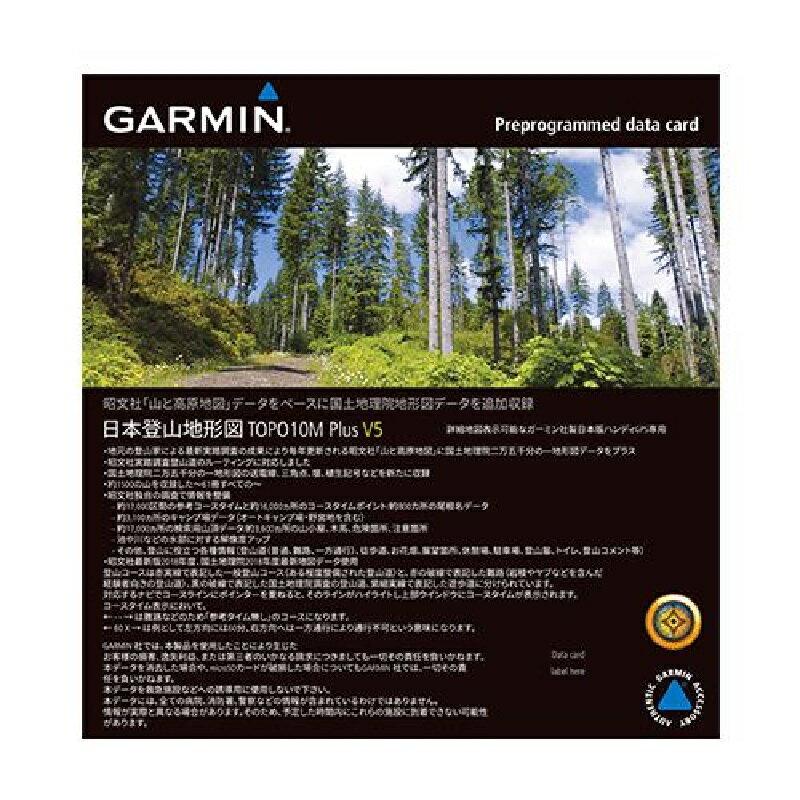 《即納》【土日祝もあす楽】GARMIN ガーミン 日本登山地形図 TOPO10MPlus V4