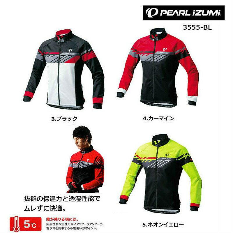 《即納》PEARL IZUMI(パールイズミ) 2017年秋冬モデル Wind Break Print Jacket (ウィンドブレークプリントジャケット) 3555-BL[長袖(秋冬)][ジャージ・トップス]