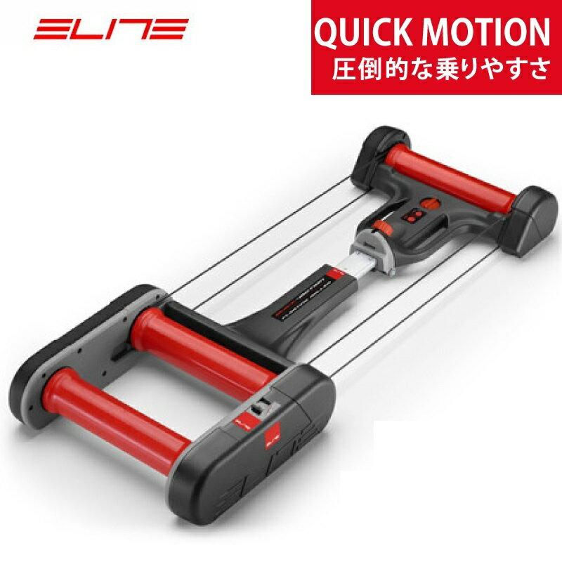 《即納》【土日祝もあす楽】【乗りやすさNo1】ELITE(エリート) QUICK MOTION(クイックモーション)3本ローラー【乗りやすいからトレーニングに集中できる!】