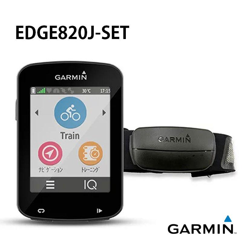 《即納》【土日祝もあす楽】【もう道に迷わない!?高性能GPSナビ】GARMIN(ガーミン) Edge 820Jセット (エッジ820Jセット)ハートレート・ケイデンス・スピードセンサー付き
