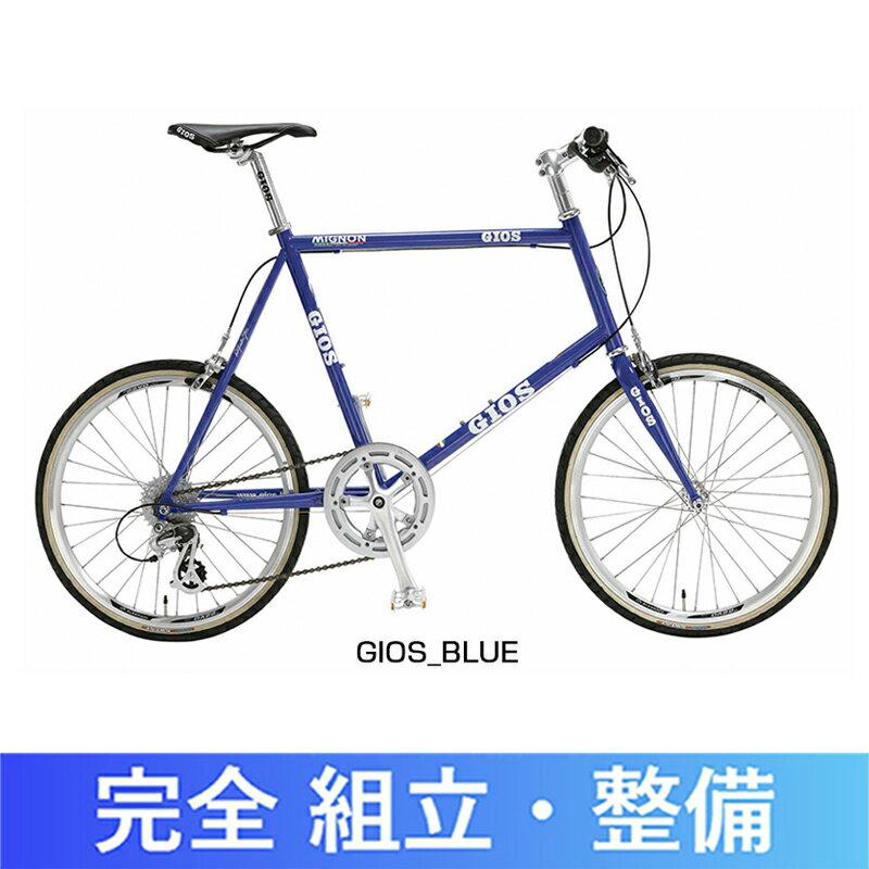 《在庫あり》GIOS(ジオス) 2018年モデル MIGNON(ミグノン)[コンフォート][ミニベロ/折りたたみ自転車]