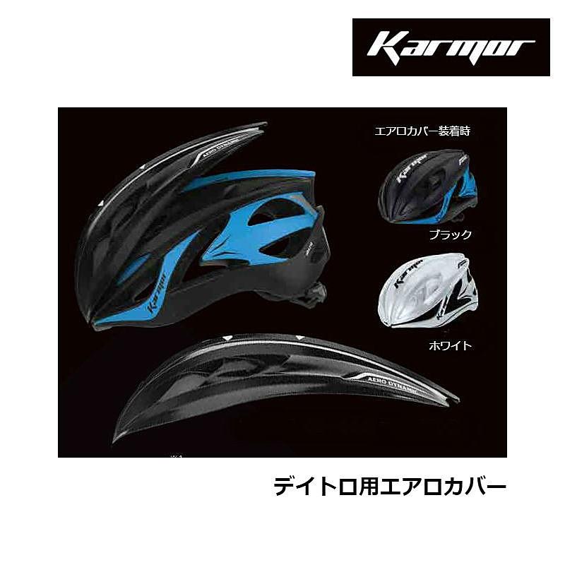 Karmor(カーマー) Aero Cover for DITRO (ディトロ用エアロカバー)[その他][ヘルメット]