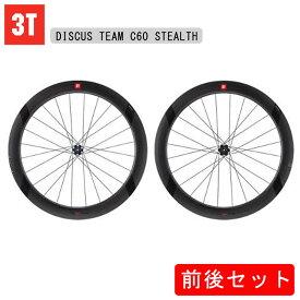 3T(スリーティー) DISCUS TEAM C60 STEALTH (前後セット) [ホイール] [ロードバイク] [エアロ] [ディープリム]