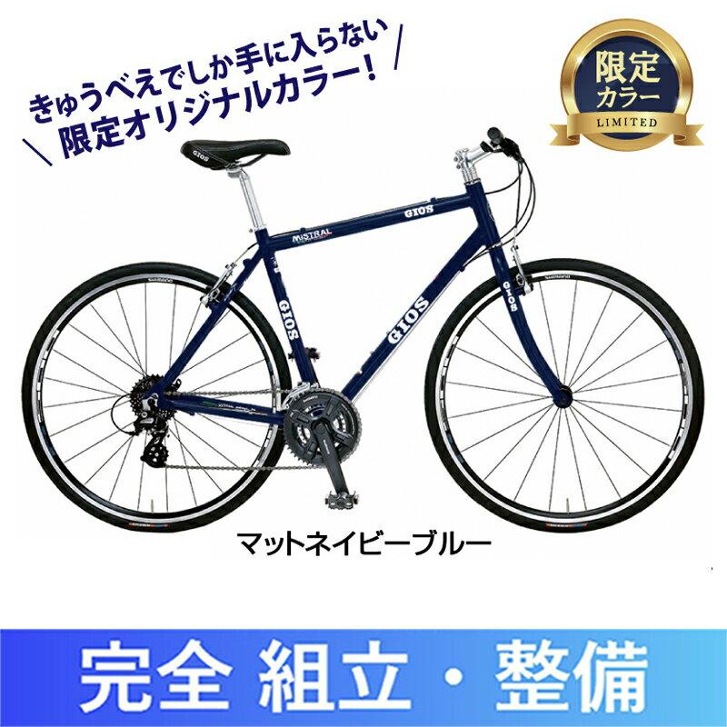 《在庫あり》【サイクリングにおすすめ】GIOS(ジオス) 2018年モデル MISTRAL(ミストラル)限定モデル