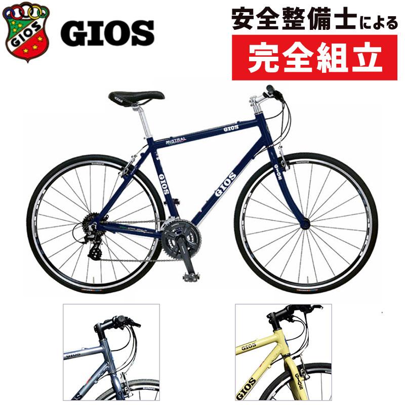 《在庫あり》【サイクリングにおすすめ】GIOS(ジオス) 2018年モデル MISTRAL(ミストラル)限定カラーバージョン
