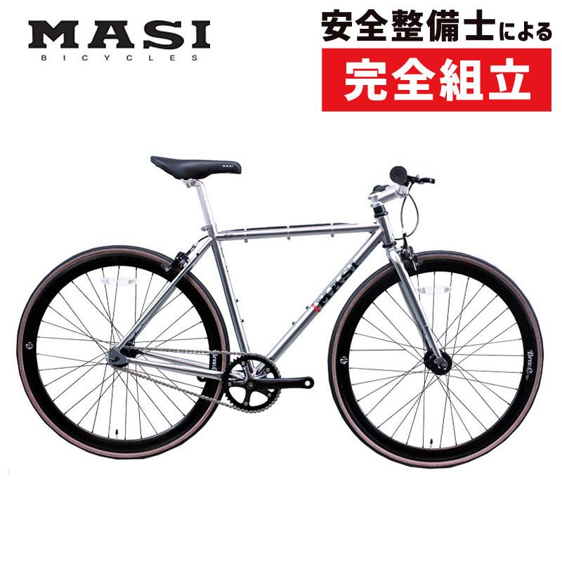 《在庫あり》MASI(マジー/マジィ) FIXED UNO RISER (フィクスドウノライザー)[キャリパーブレーキ仕様][クロスバイク]