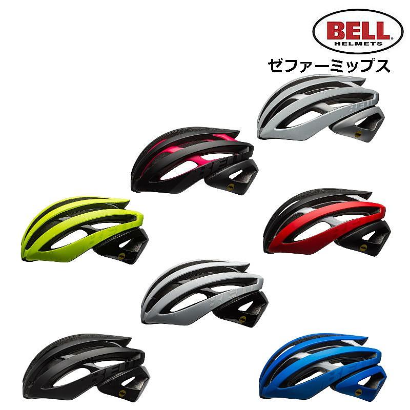 《即納》【最新セーフティテクノロジーMIPS搭載】BELL(ベル) 2018年モデル Zephyr Mips (ゼファーミップス)ロードバイクヘルメット[ロード・MTB]