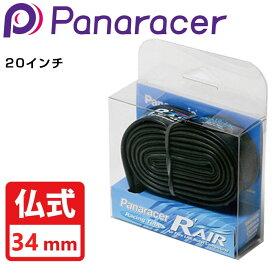 Panaracer(パナレーサー)R-AIR (R'AIR Rエアーチューブ ) 仏式 34mm 20インチ