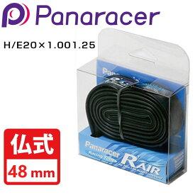 Panaracer(パナレーサー)R-AIR (R'AIR Rエアー チューブ) 仏式48mm H/E20×1.00~1.25