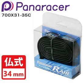 Panaracer(パナレーサー)R-AIR (R'AIR Rエアーチューブ) 仏式34mm 700X31-35C