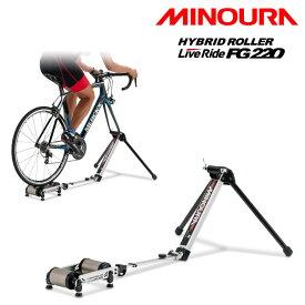 《即納》【土日祝もあす楽】MINOURA(ミノウラ)【新型】【最新モデル】 LIVE RIDE FG-220 FG220 専用バック付き ハイブリットローラー台 [ローラー台] [ロードバイク] [固定ローラー] [ハイブリッド]