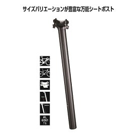 BBB(ビービービー) SKYSCRAPER(スカイスクレイパー)シートポスト径/シートポスト長:29.4〜34.9mm/400mm[サドル・シートポスト][ノーマル][アルミ]