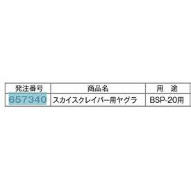 BBB(ビービービー) SKYSCRAPERSEATPOSTCLAMP(スカイスクレイパー用ヤグラ)BSP-20用[サドル・シートポスト]