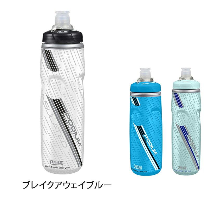 《即納》【あす楽】CAMELBACK(キャメルバック) PODIUMCHILL(ポディウムチル)[ボトル・ボトルケージ][保冷(保温)ボトル]