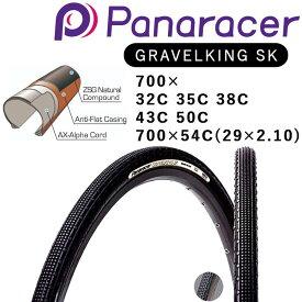 《即納》【土日祝もあす楽】Panaracer(パナレーサー) GRAVELKING SK (グラベルキングSK)チューブレスタイヤ 700×32C [タイヤ] [ロードバイク] [チューブレス] [レース]