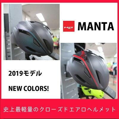 【土日祝もあす楽】MET(メット)2019年モデルMANTA(マンタ)HES[ロード・MTB][TT・トライアスロン]