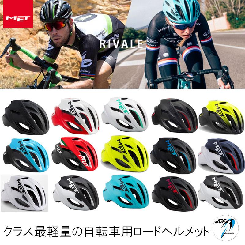 《即納》【土日祝もあす楽】MET(メット) 2017年モデル RIVALE (リヴァーレ)ロードバイク サイクリング ヘルメット 超軽量