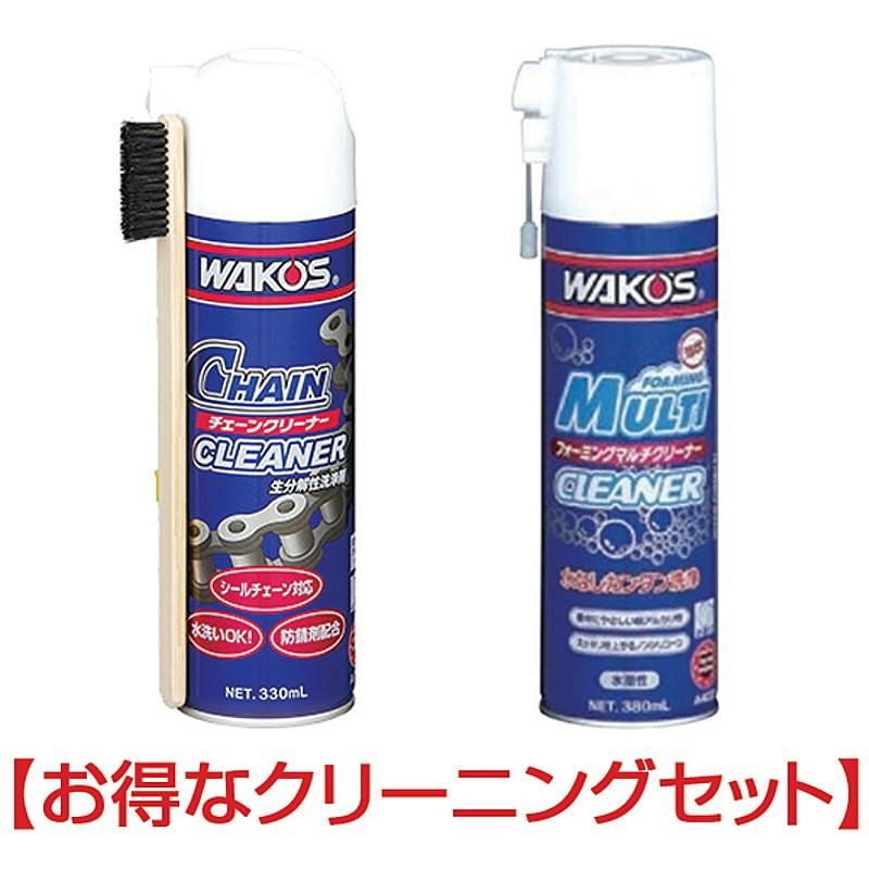 《即納》【土日祝もあす楽】【お得なクリーニングセット】WAKO'S(ワコーズ) フォーミングマルチクリーナーA402&CHA-C チェーンクリーナー A179 ブラシ付き