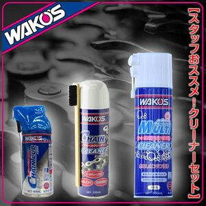 WAKO'S(ワコーズ)【お得なクリーニングセット】フォーミン...