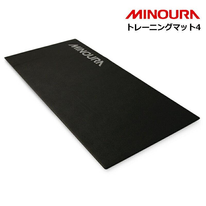 《即納》【土日祝もあす楽】MINOURA(ミノウラ) トレーニングマット4 トレーナーマット4 ローラー台用[トレーニングマット][トレーナー]